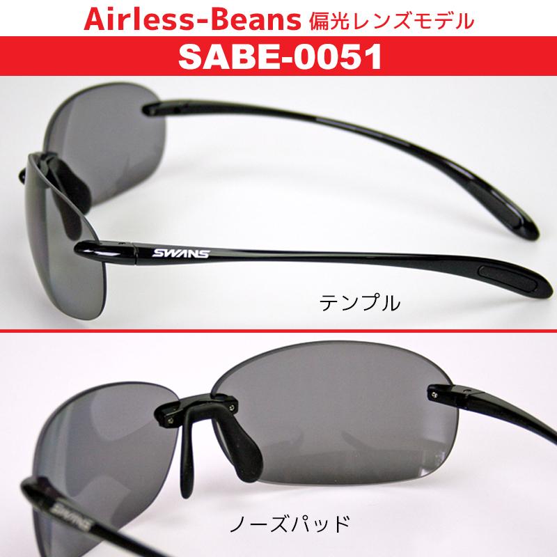 SWANS SABE-0051 エアレスビーンズ 偏光スモーク UVカット 偏光レンズ 専用ケース+クリーナー+メガネ拭き付 送料無料