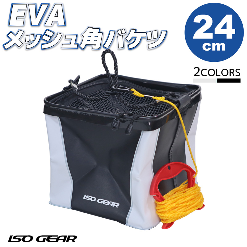 EVAメッシュ角バケツ 24cm KP-053 約8mロープ付 メッシュフタ付 活かし 水汲み バケツ ISO GEAR 釣り具