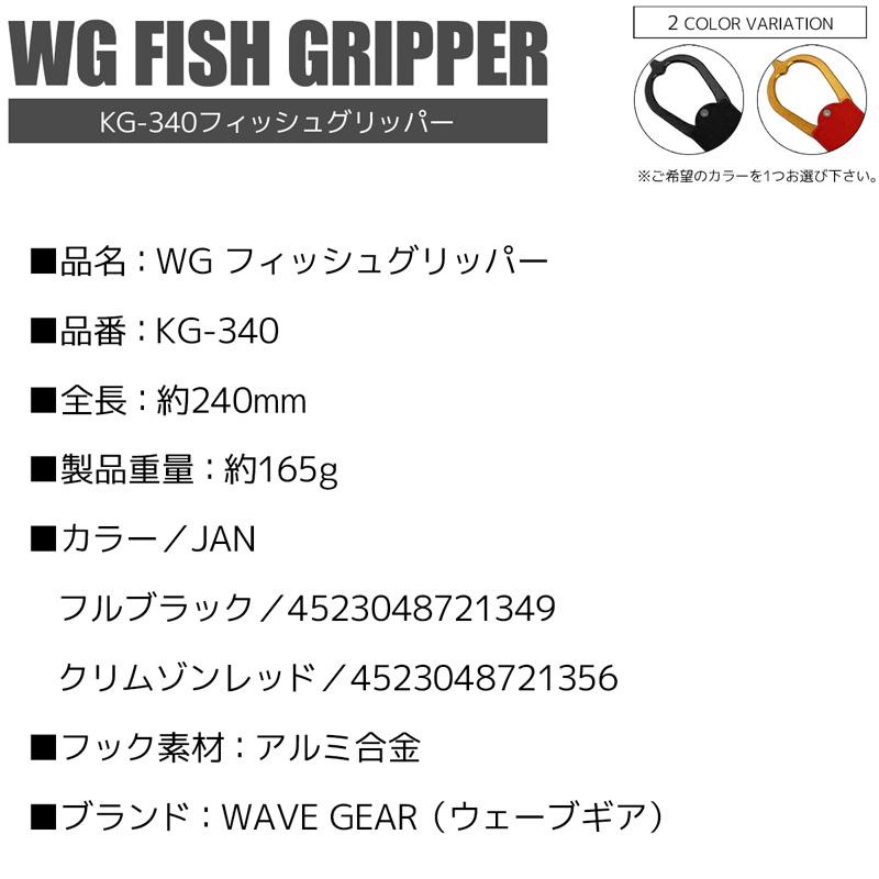 WG フィッシュグリッパー KG-340 魚つかみ フィッシュグリップ WAVE GEAR 釣り