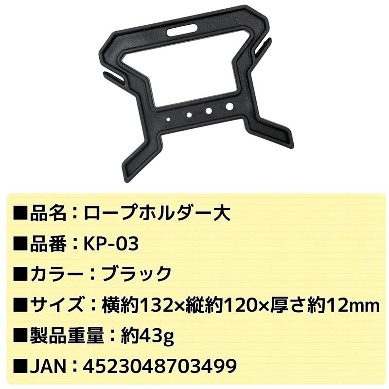 ロープホルダー大 KP-03 ブラック 釣り・アウトドア用品