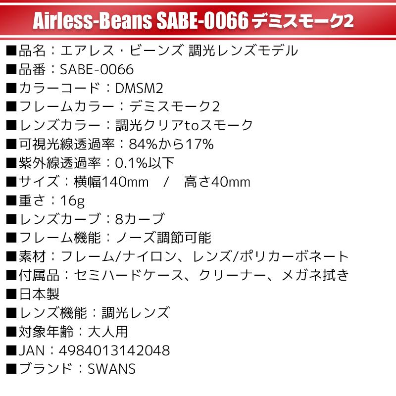 スワンズ SWANS SABE-0066 エアレスビーンズ 調光クリアtoスモーク UVカット 調光レンズ 専用ケース+クリーナー+メガネ拭き付