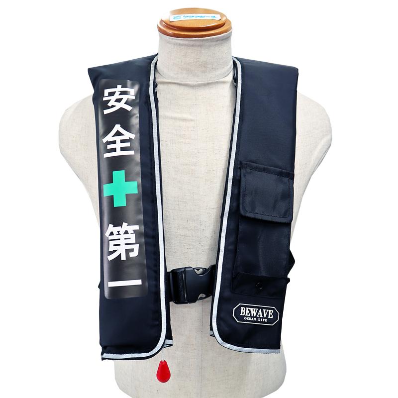 自動膨張式 ライフジャケット 肩掛式 オーシャン LG-1型 安全第一の文字入り ブラック 胸囲150cmまで対応 国交省認定品 タイプA 検定品 桜マーク付