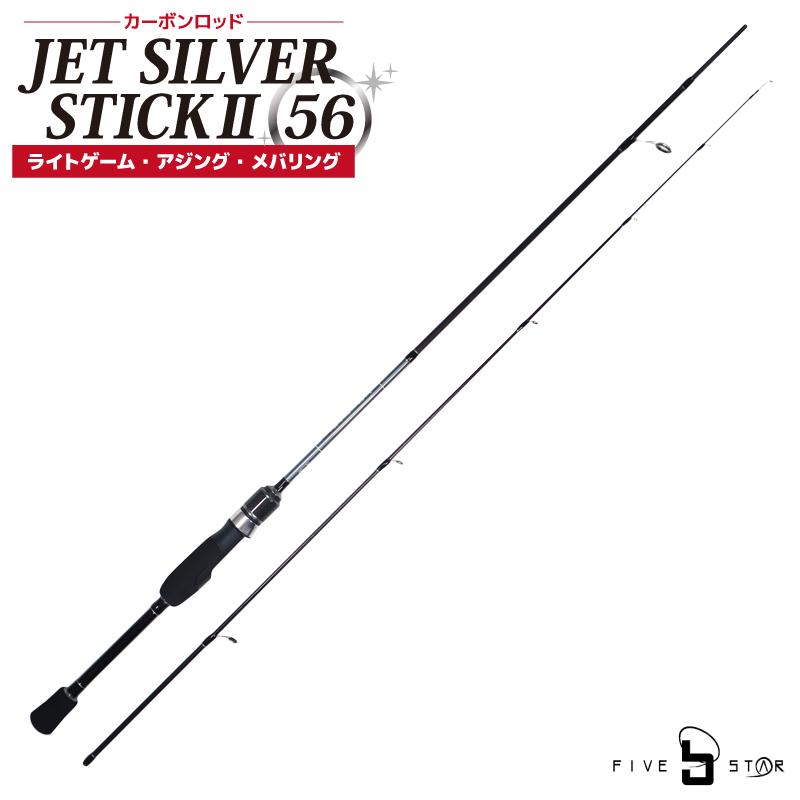 カーボンロッド ジェットシルバースティック2 56 継数2本 FIVE STAR(ファイブスター) ライトゲーム専用 アジング メバリングロッド 竿 釣り具