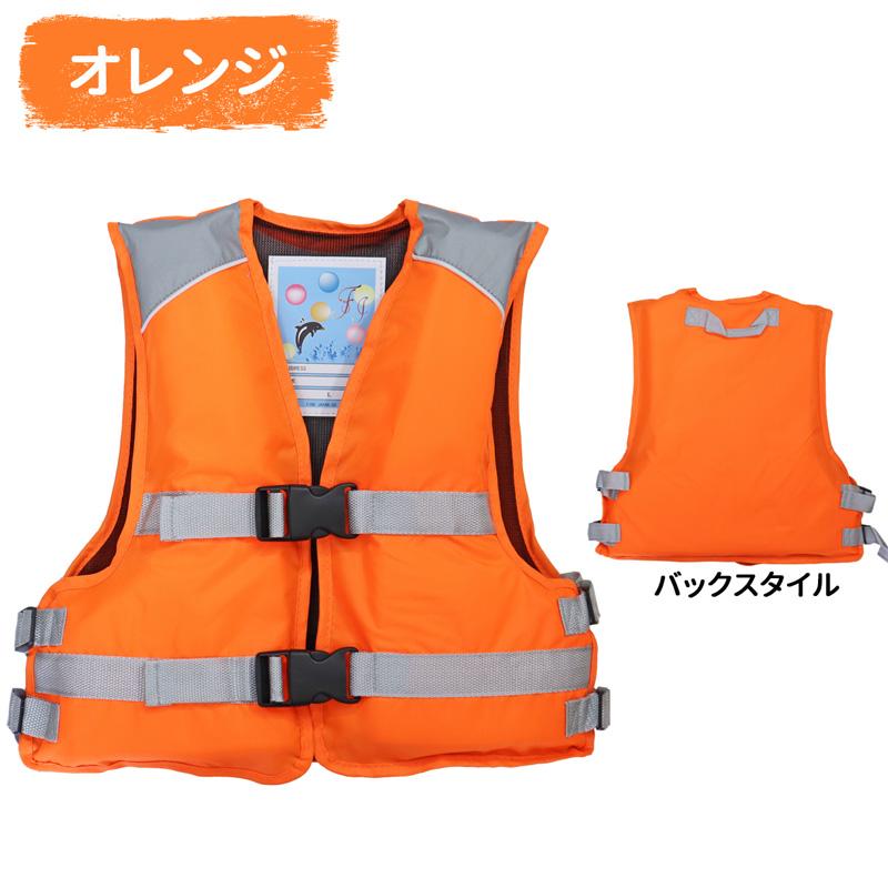 簡易ジュニアフローティングベスト FV-6161 ファインジャパン こども用ライフジャケット 釣り用・川遊び・水遊び用 送料込み(離島別)