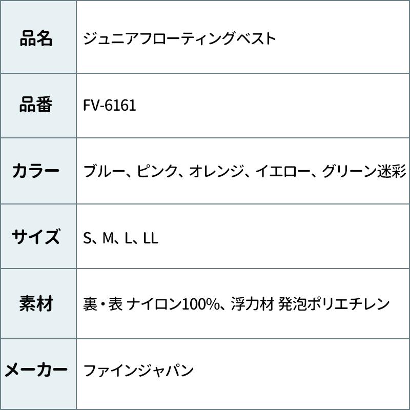 簡易ジュニアフローティングベスト FV-6161 ファインジャパン(FINE JAPAN) こども用ライフジャケット 釣り用・川遊び・水遊び用 子供用