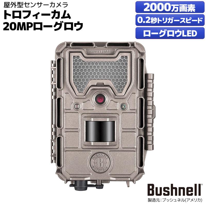 屋外型センサーカメラ トロフィーカム 20MP ローグロウ ブッシュネル(日本正規品) 取り寄せ商品 2〜4営業日内に発送