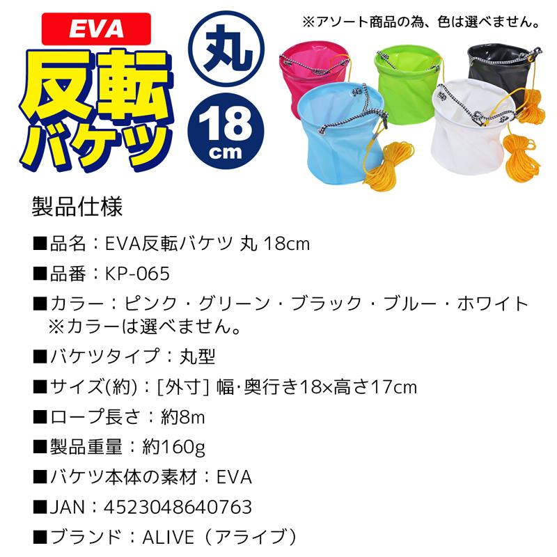 EVA反転バケツ 丸型 18cm KP-065 (色は選べません) 8mロープ付 ALIVE 水汲みバケツ 釣り具