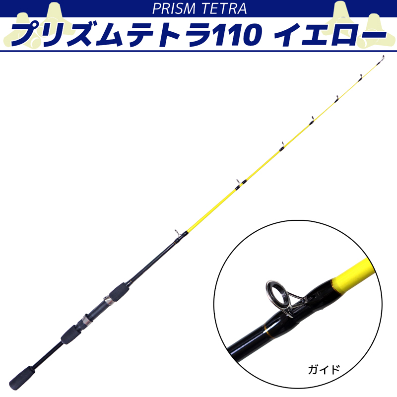 ロッド 穴釣り用 プリズムテトラ 110 鉛負荷3〜15号 グラスソリッド PRO MARINE