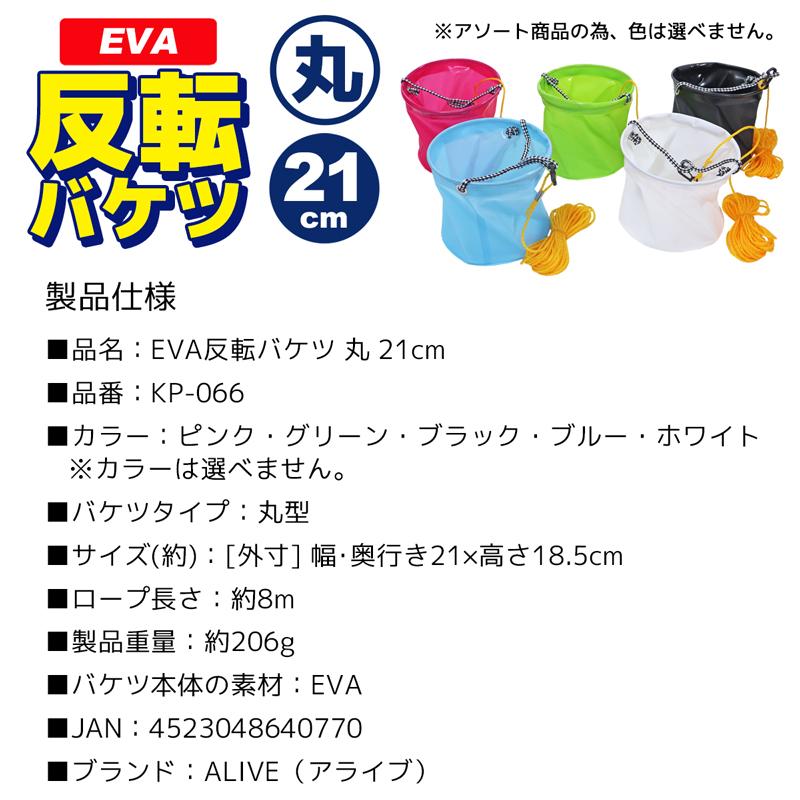 EVA反転バケツ 丸型 21cm KP-066(色は選べません) 8mロープ付 ALIVE 水汲みバケツ 釣り具