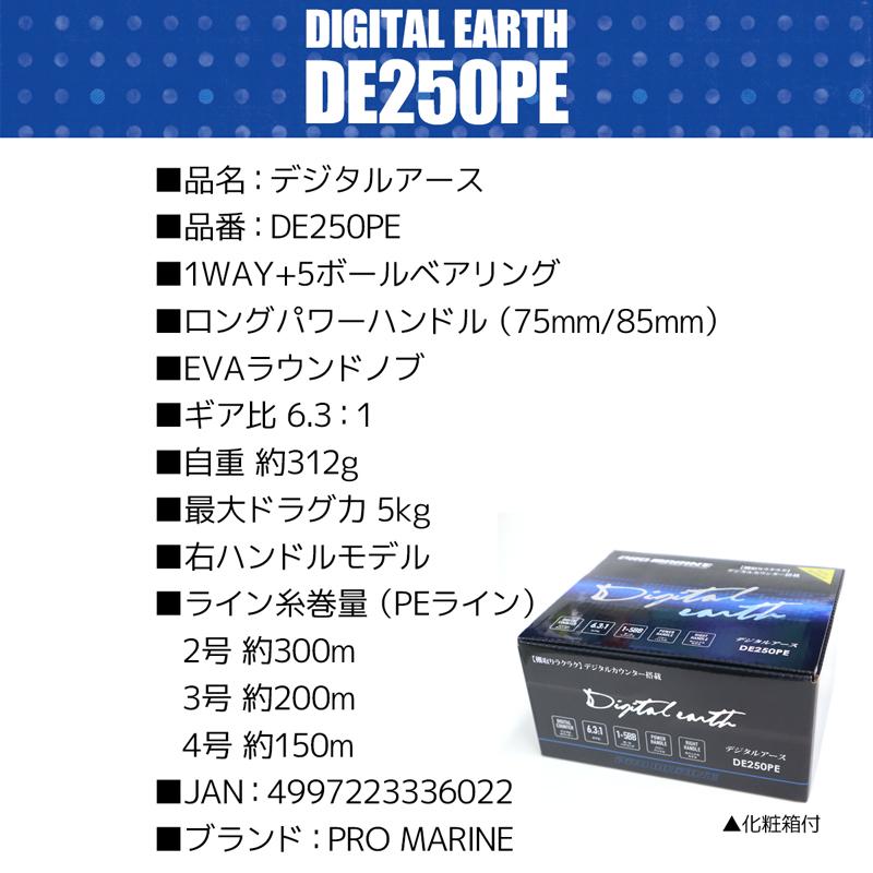 デジタルカウンター搭載ベイトリール デジタルアース DE250PE PE3号200M付 プロマリン 釣り具