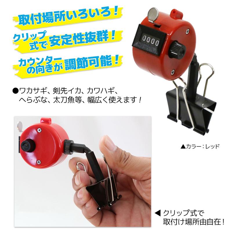 クリップ式カウンター WK-0007 ワカサギ 剣先イカ タチウオ タカ産業 釣り具 フィッシング