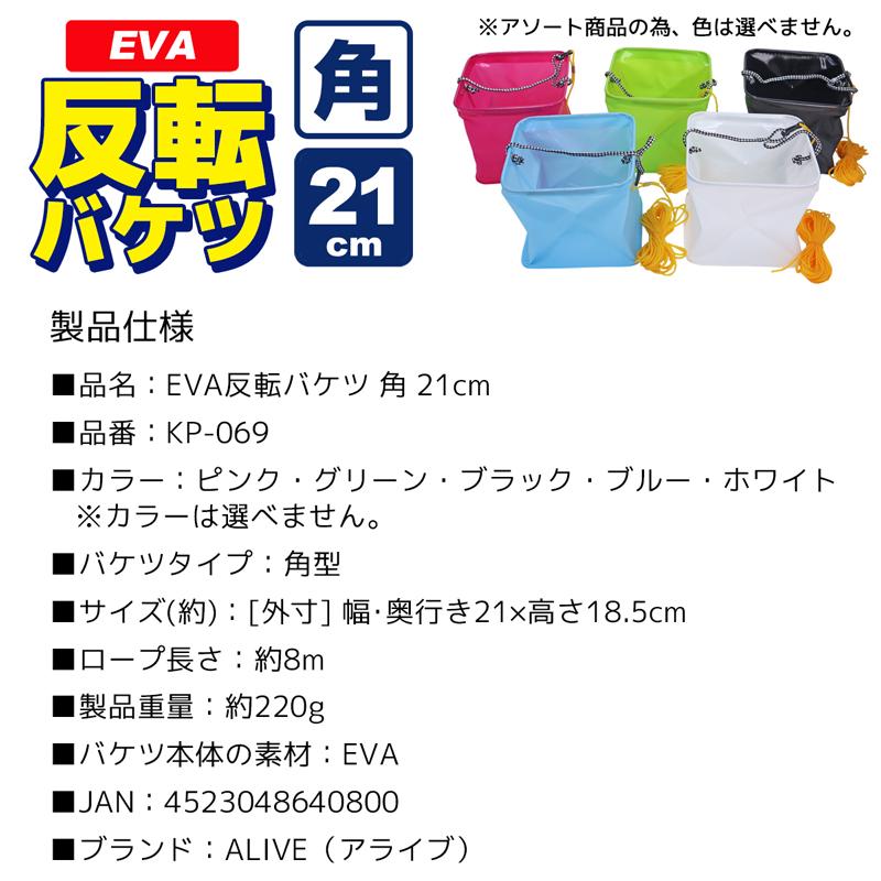 EVA反転バケツ 角型 21cm KP-069 (色は選べません) 8mロープ付 ALIVE 水汲みバケツ 釣り具