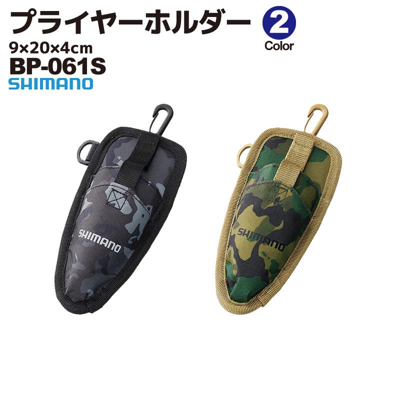 プライヤーホルダー BP-061S ブラックウィードカモ 9×20×4cm SHIMANO シマノ 釣り