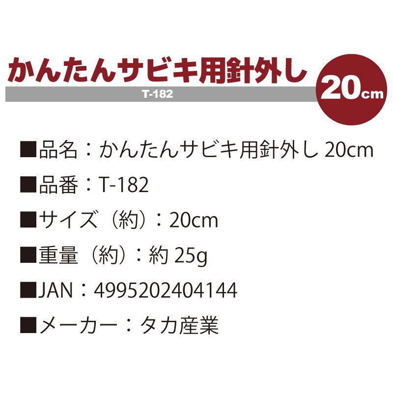 かんたんサビキ用針外し 20cm T-182 タカ産業 フィッシング 釣り具