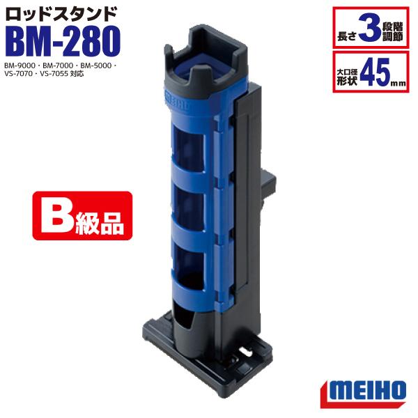 B級品 ロッドスタンド BM-280 3段階調節 62×70×316mm 明邦化学工業 MEIHO 釣り具