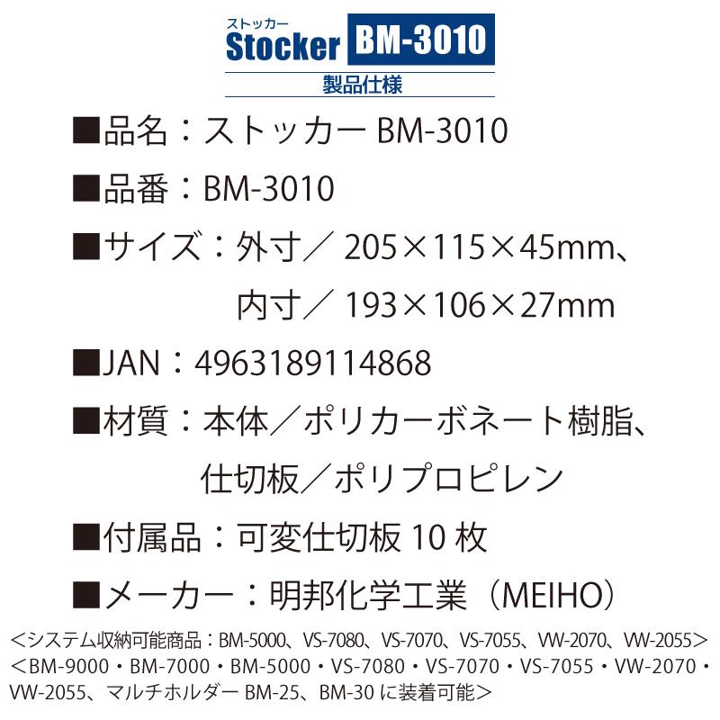 エギルアーケース ストッカー BM-3010 205×115×45mm オプションパーツ 明邦化学工業 MEIHO 釣り フィッシング