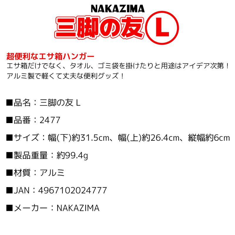 三脚の友 L No.2477 ベイトボックスハンガー NAKAZIMA 釣り用品