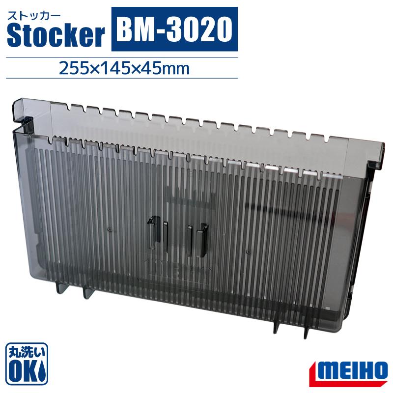 エギルアーケース ストッカー BM-3020 255×145×45mm オプションパーツ 明邦化学工業 MEIHO 釣り フィッシング