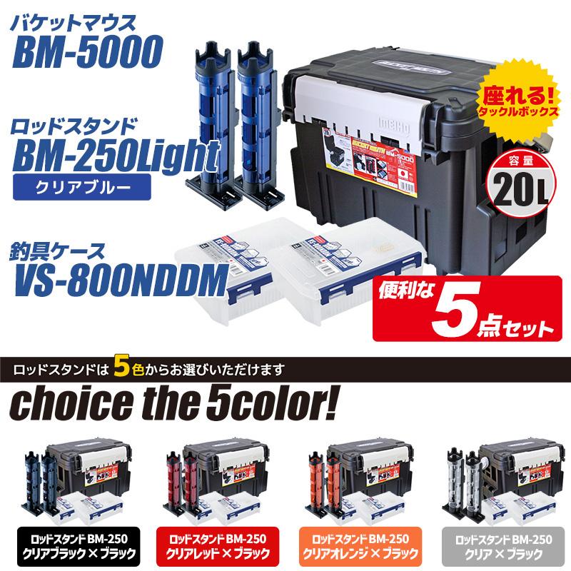 バケットマウスBM-5000 ブラック ケース×2・ロッドスタンド×2付 5点セット 釣り用収納ハードボックス 明邦化学工業 MEIHO VERSUS