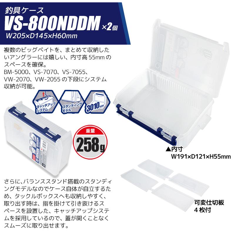 バケットマウスBM-5000 ブラック インナーストッカー×1・ケース×2付 4点セット 釣り用収納ハードボックス 明邦化学工業 MEIHO VERSUS