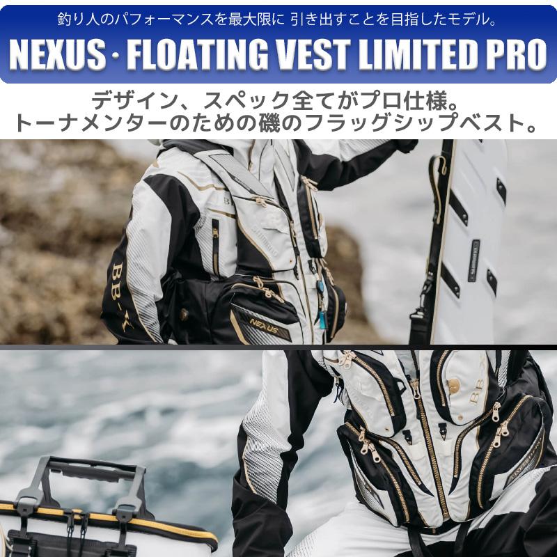 シマノ NEXUS フローティングベスト LIMITED PRO VF-113U Lサイズ タイプL2 釣り フィッシング