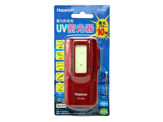 UV蓄光器 YF-970 Hapyson 山田電器工業 釣り具