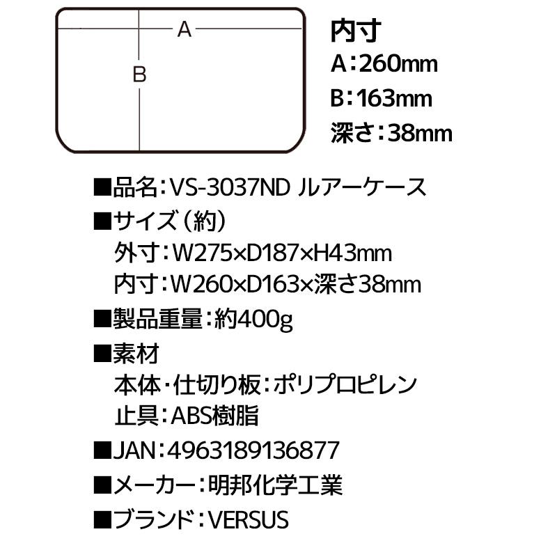 VS-3037ND ルアーケース クリア 275×187×43mm 明邦化学工業 VERSUS 釣り具