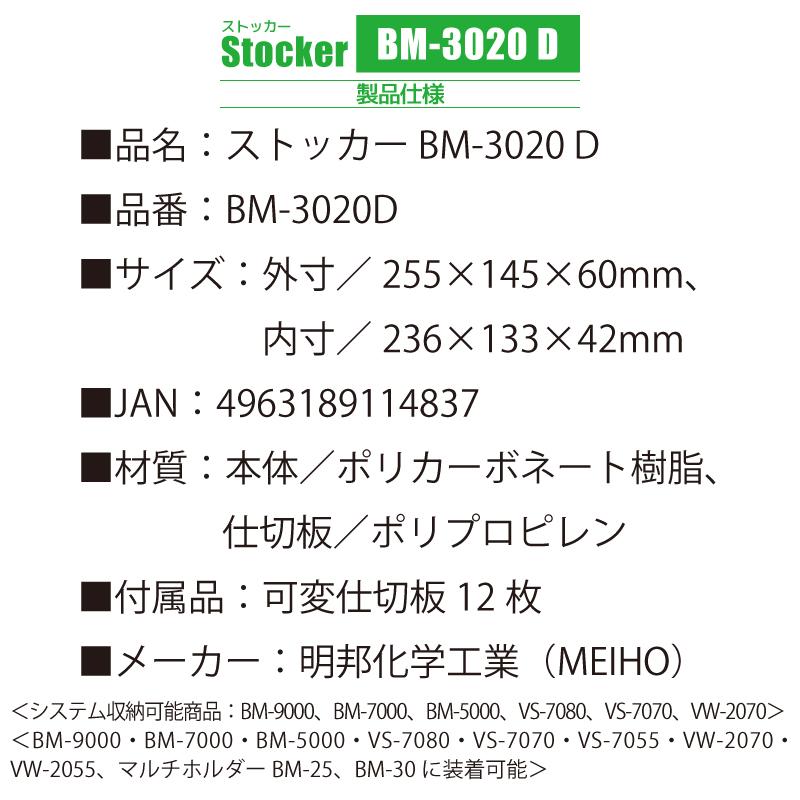 エギルアーケース ストッカー BM-3020 D 255×145×60mm オプションパーツ 明邦化学工業 MEIHO 釣り フィッシング