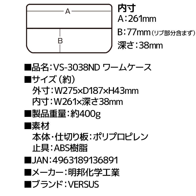 VS-3038ND ワームケース クリア 275x187x43mm 明邦化学工業 VERSUS 釣り具