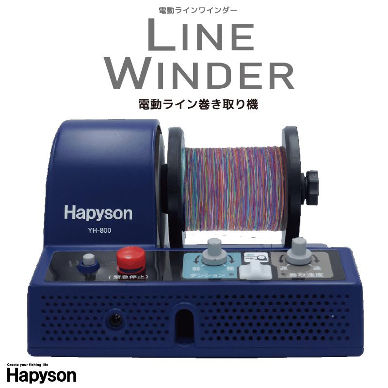 ライン巻き取り機 電動ラインワインダー YH-800 Hapyson 山田電機工業 釣り具