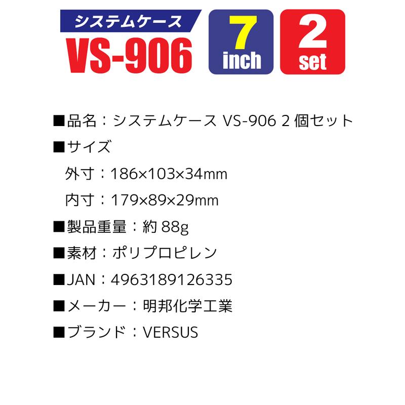 システムケース VS-906 2個セット 7インチ ワームプルーフ 内寸179×89×29mm VERSUS 釣具ケース