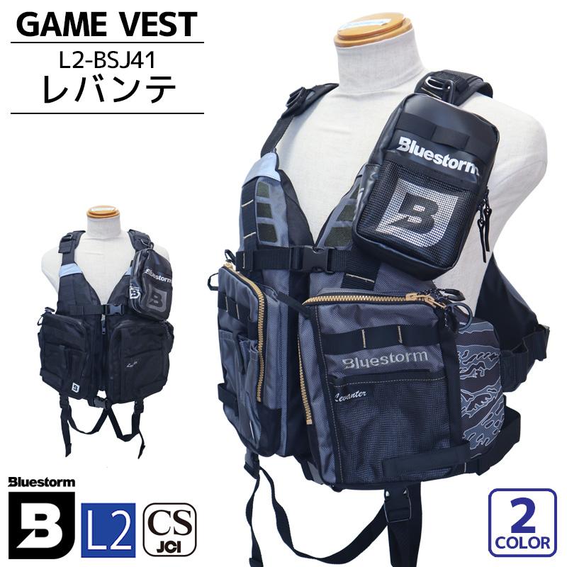 ゲームベスト レバンテ L2-BSJ41 レジャー用ライフジャケット タイプL2 BLUE STORM 高階救命器具 釣り