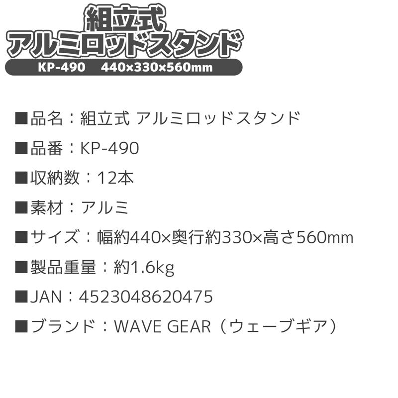 組立式 アルミロッドスタンド KP-490 最大12本収納可能 幅約440×奥行約330×高560mm WAVE GEAR 釣り竿収納