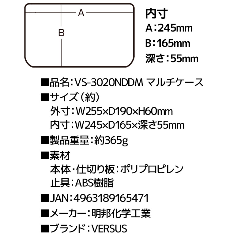 VS-3020NDDM マルチケース クリア 255×190×60mm 明邦化学工業 VERSUS 釣り具