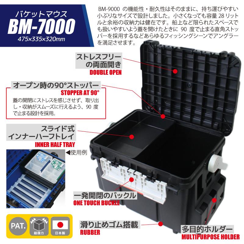 バケットマウスBM-7000 ブラック ロッドスタンド2本付き 3点セット 明邦化学工業 MEIHO 釣り