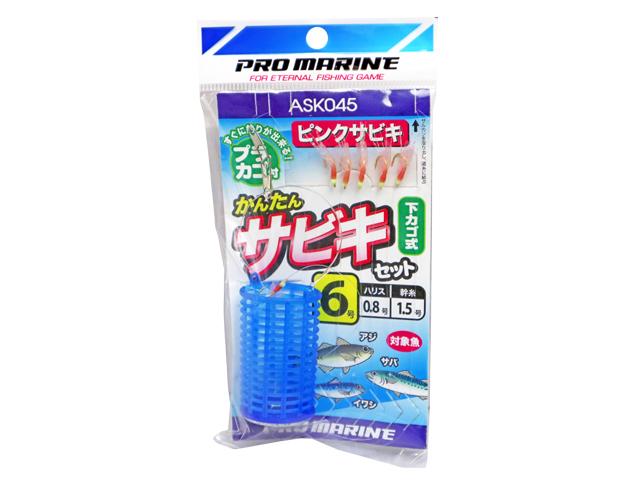 サビキ仕掛 かんたんサビキ仕掛セット ASK045 プロマリン(PRO MARINE) 釣り具