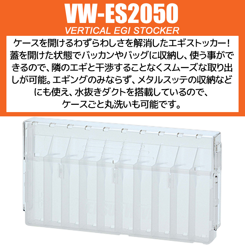 VW-ES2050 バーチカルエギストッカー クリア 214x116x30mm エギケース 明邦化学工業 VERSUS WAVE 釣り具