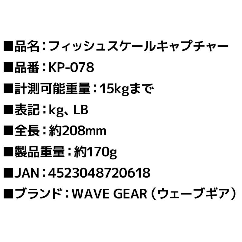 フィッシュスケールキャプチャー KP-078 WAVE GERA 魚つかみ フィッシュグリップ 釣り具