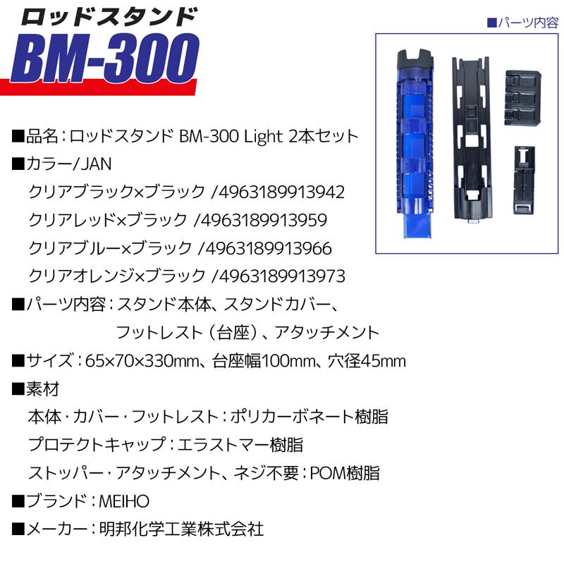 ロッドスタンド BM-300 Light 2本セット 65×71×333mm 穴径45mmネジ不要 バケットマウス用 明邦化学工業 MEIHO 釣り具