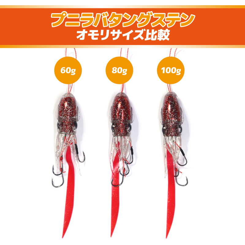イカ型タイラバ プニラバ タングステン 80g 4個セット ルミカ 新型タイラバ フィッシング 釣り具