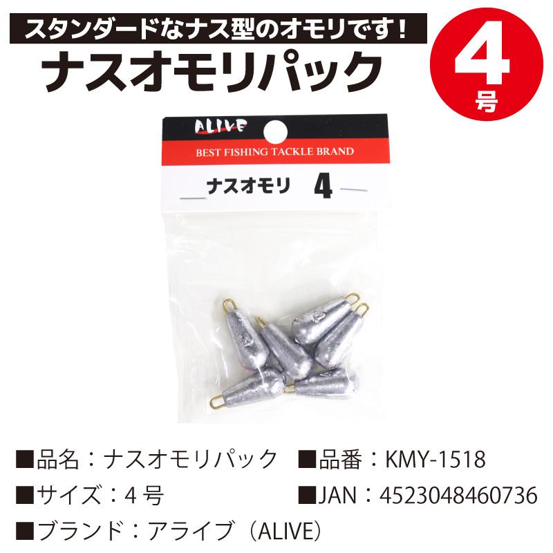 オモリ ナスオモリパック 4号 KMY-1518 釣り具 フィッシング