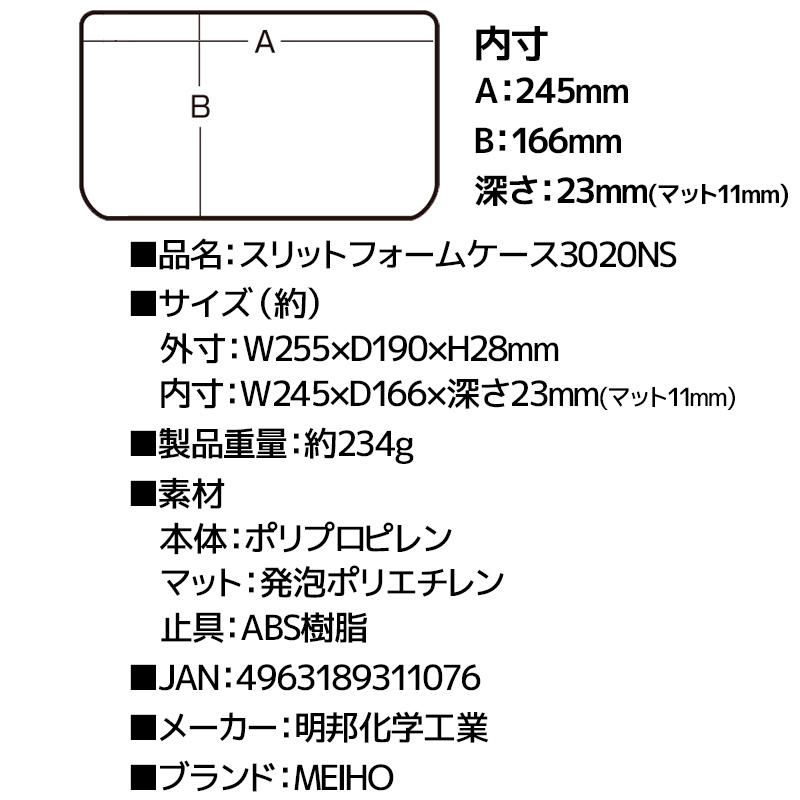 スリットフォームケース 3020NS 255x190x28mm 明邦化学工業 MEIHO 釣り具 収納ケース