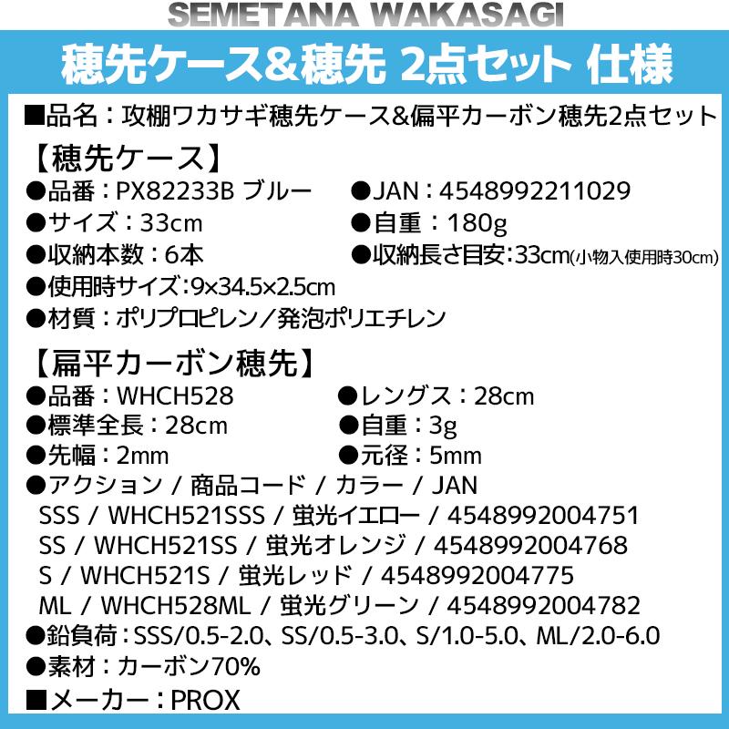 攻棚ワカサギ 穂先ケース 33cm PX82233B ブルー + 扁平カーボン穂先28cm WHCH528 2点セット PROX