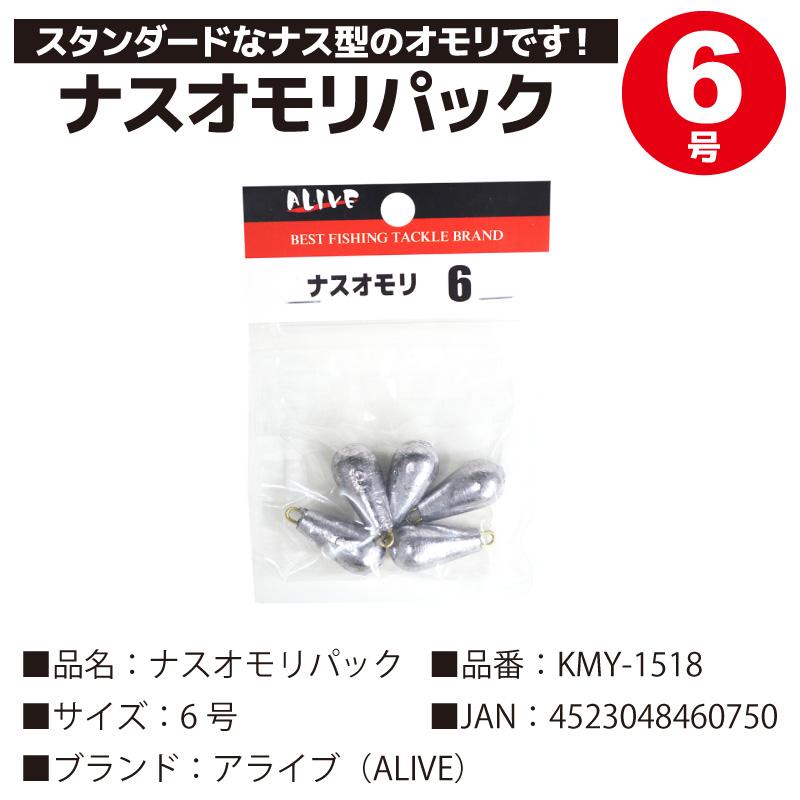 オモリ ナスオモリパック 6号 KMY-1518 釣り具 フィッシング