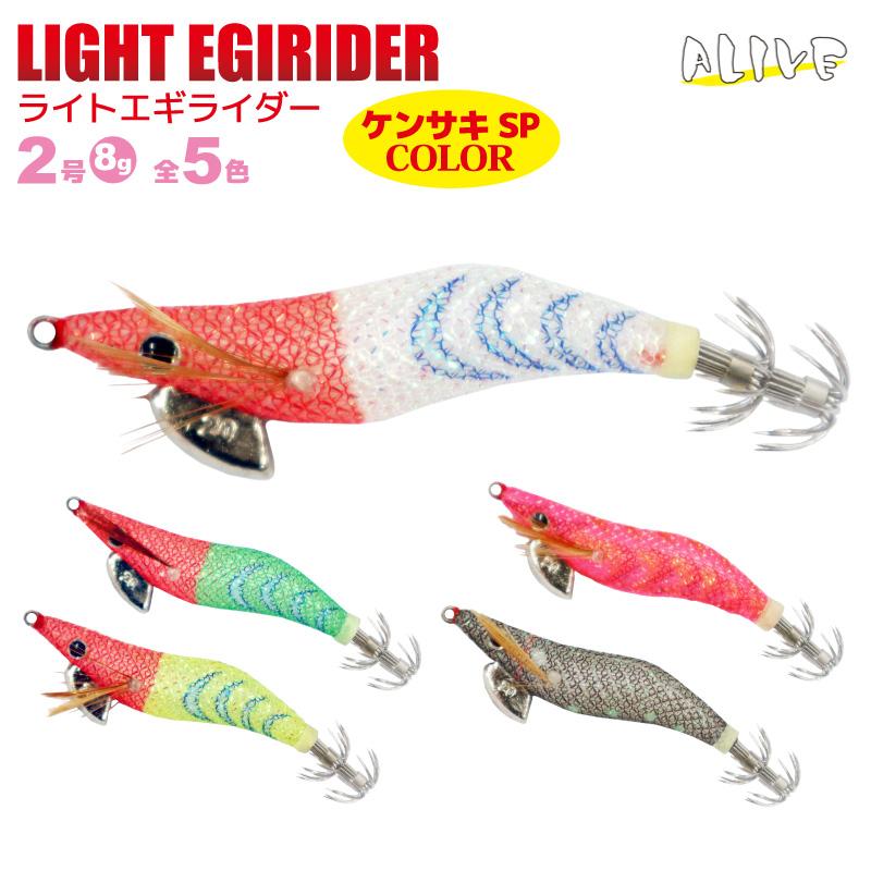 エギング ライトエギライダー 2号 8g ケンサキSPカラー KMY-1535 LIGHT EGIRIDER ALIVE アライブ 釣り具