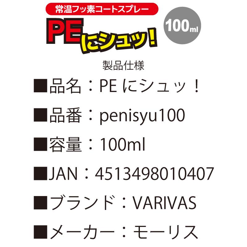 常温フッ素コートスプレー PEにシュッ! 100ml penisyu100 モーリス VARIVAS 送料込み
