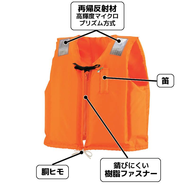 小型船舶用救命胴衣 オーシャンC-2型オレンジ 6着セット 新基準 船舶検査対応 津波水害対策 国交省認定品 タイプA 検定品 桜マーク付