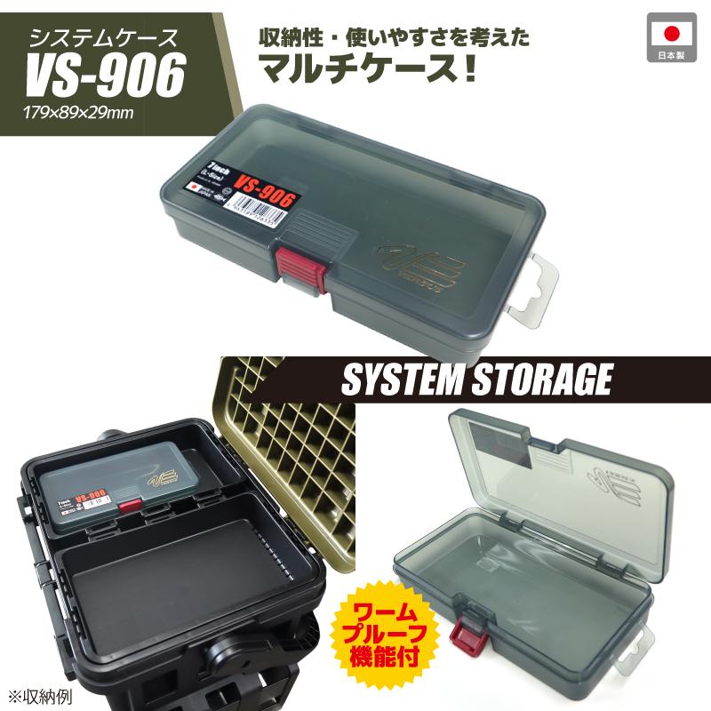 ランガンシステムボックス VS-7080N グリーンツートン+ロッドスタンド2本+ケース 4点セット 明邦化学工業 MEIHO 釣り