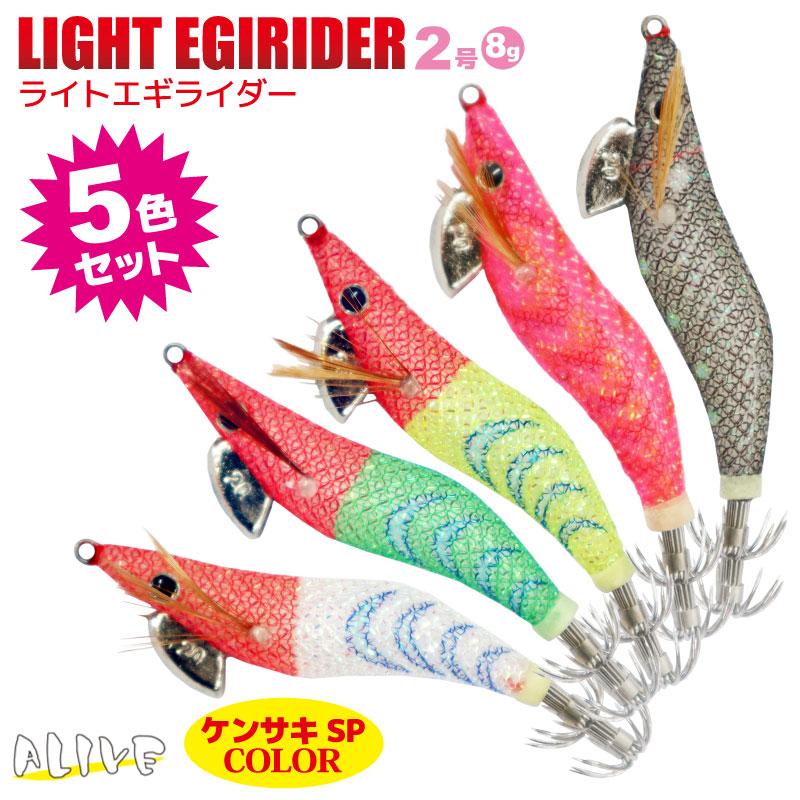 エギング ライトエギライダー 2号 8g 5色セット ケンサキSPカラー KMY-1535 LIGHT EGIRIDER ALIVE アライブ 釣り具
