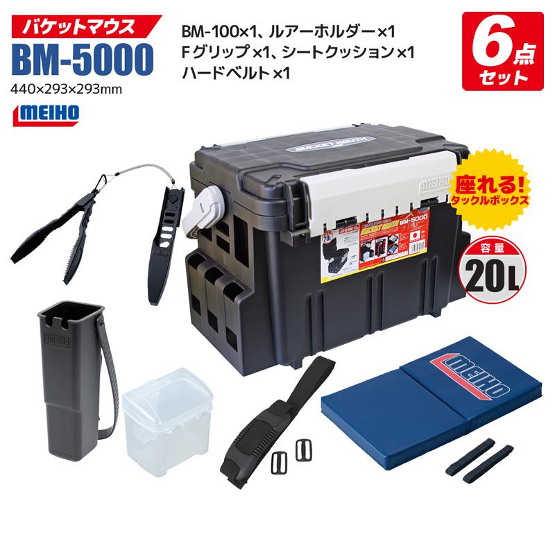 バケットマウスBM-5000 ブラック 6点セット 釣り用収納ハードボックス 明邦化学工業株式会社